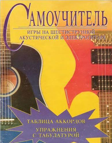 познакомлюсь с тем кто играет на гитаре
