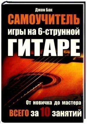 Самоучитель игры на гитаре скачать pdf
