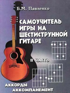 Самоучитель шестиструнной гитары скачать